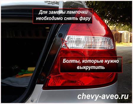 Как поменять лампочку в задней фаре Авео - Снимаем заднюю фару Шевроле Авео