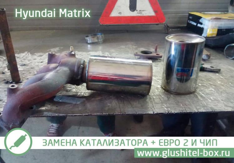 Hyundai Matrix пламегаситель