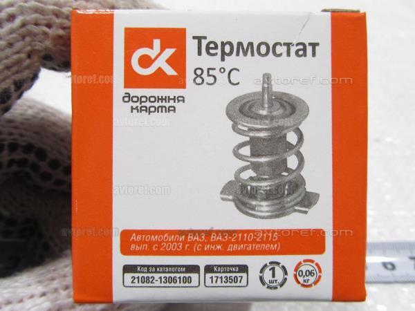 Термостат ВАЗ 2114 цена инжектор 8