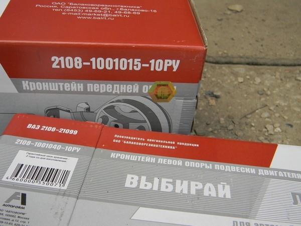 Замена опор (подушек двигателя) ВАЗ 2114