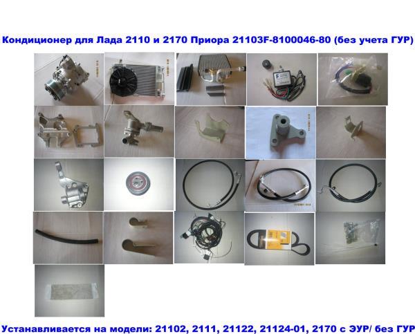 Кондиционер на ВАЗ 2110 16 клапанов