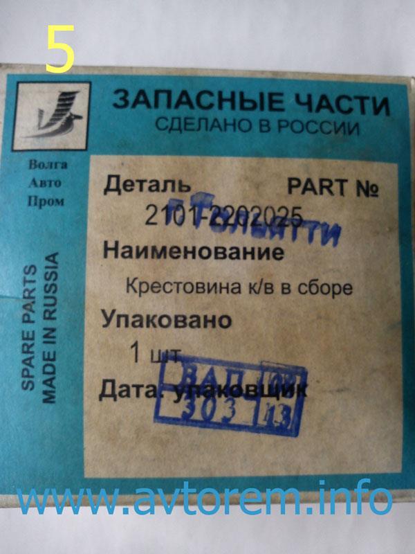 Крестовина для ваз 2101 ВолгаАвтоПром
