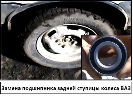 Замена подшипника задней ступицы ВАЗ