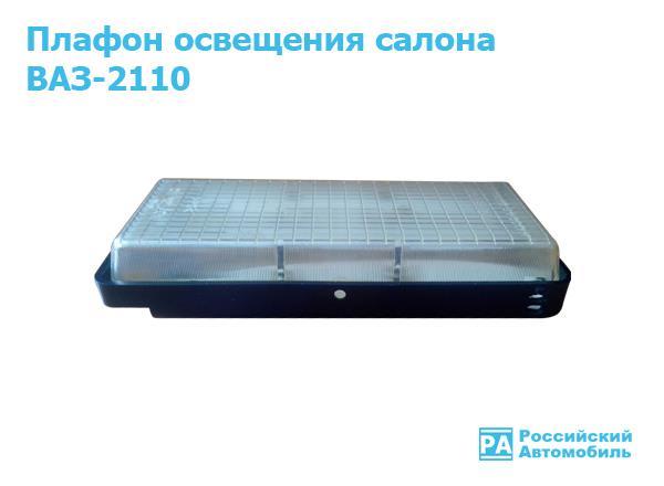 Плафон освещения салона ВАЗ-2110