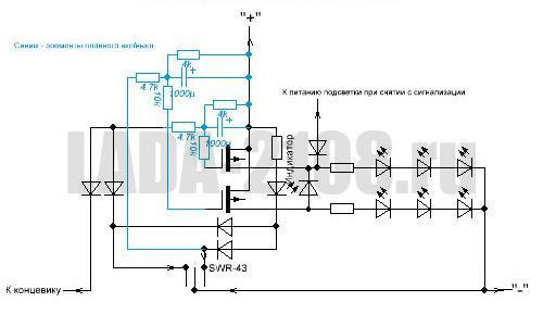 Схема фонаря салона с плавным включением/выключением и срабатыванием от сигнализации
