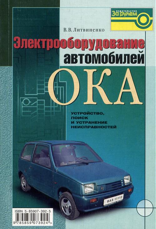Электрооборудование автомобилей ВАЗ 1111, 11113 Ока