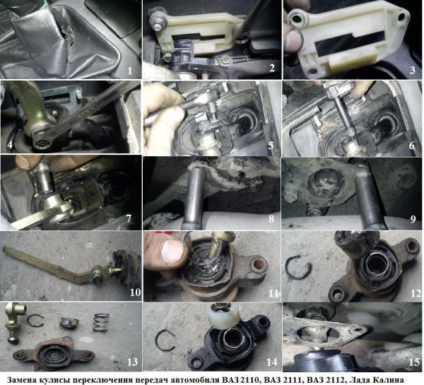 Замена подушки кулисы переключения передач ВАЗ 2109, ВАЗ 2110, ВАЗ 2111, ВАЗ 2112, Лада Калина
