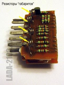 Плата 1 реле контроля исправности ламп ВАЗ-2108