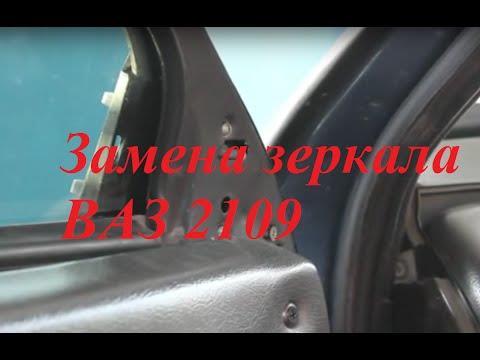 Как заменить зеркальный элемент на ваз 2109 - Bonbouton.ru