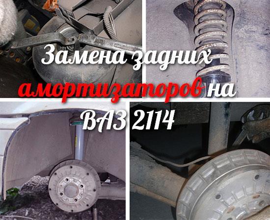 Замена задних амортизаторов на ВАЗ 2114. Пошаговая инструкция как заменить задние стойки ВАЗ 2114