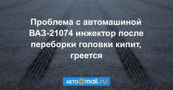 Ремонт ВАЗ 21074 руководство