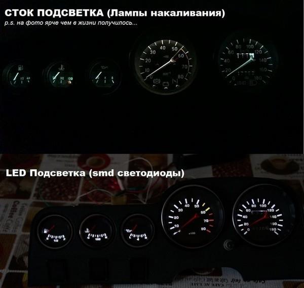 Подсветка панели приборов ВАЗ 2106