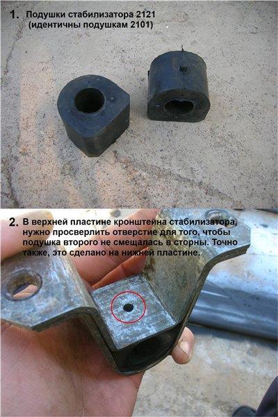 Как заменить резинки на стабилизаторе ваз 2106 - Компания Экоглоб