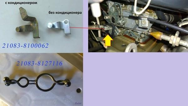 Детали штатного кондиционера из каталога для ВАЗ 2108