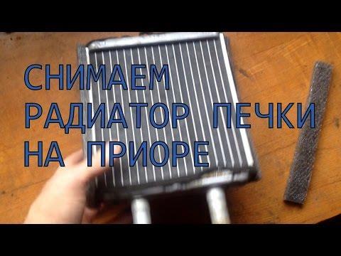 Как снять радиатор печки на приоре