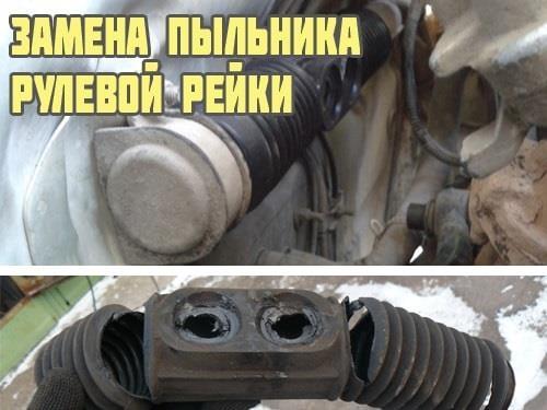 Замена пыльника рулевой рейки ваз 2109