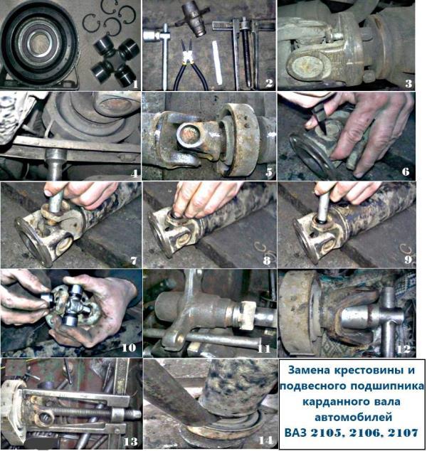 Замена крестовины карданного вала и подвесного подшипника на автомобиле ВАЗ 2106, ВАЗ 2107, ВАЗ 2105, ВАЗ 2104, ВАЗ 2101, ВАЗ 2102