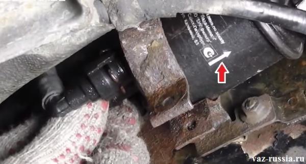 Стрелка которая присутствует на корпусе фильтра и которая указывает направление топлива, по ней то и нужно устанавливать новый фильтр