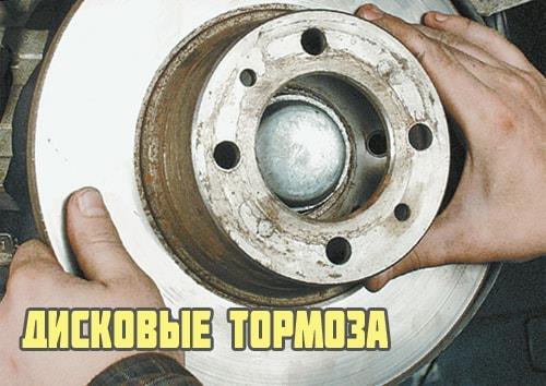 Дисковые тормоза ваз 2107