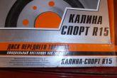 тормозные диски 15 от Лада Калина