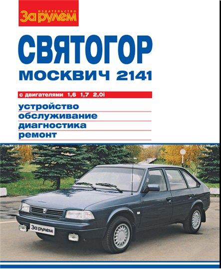 Ваз 2106 книга ремонт
