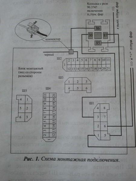 Схема подключения противотуманных фар ВАЗ 2110 в ВАЗ 2112