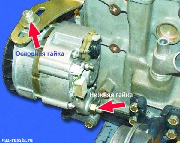 Стрелки указывают на нижнюю и основную гайку крепления генератора