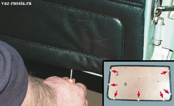 Поддевание при помощи отвёртки обшивки в семи разных местах и дальнейшее её снятие