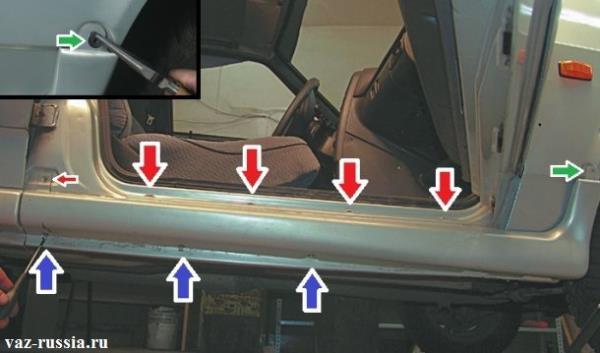 Синими стрелками указаны нижние винты крепящие порог к автомобилю, красными стрелками указаны верхние винты и зелёной стрелкой показано где находиться пистон крепления порога в самой верхней части