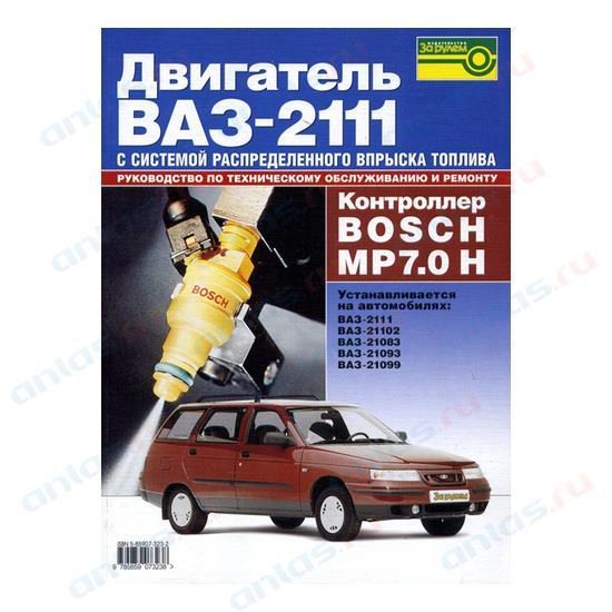 Двигатель ВАЗ 2111 8 клапанов инжектор купить