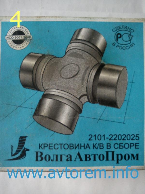 Крестовина для ваз 2106 ВолгаАвтоПром