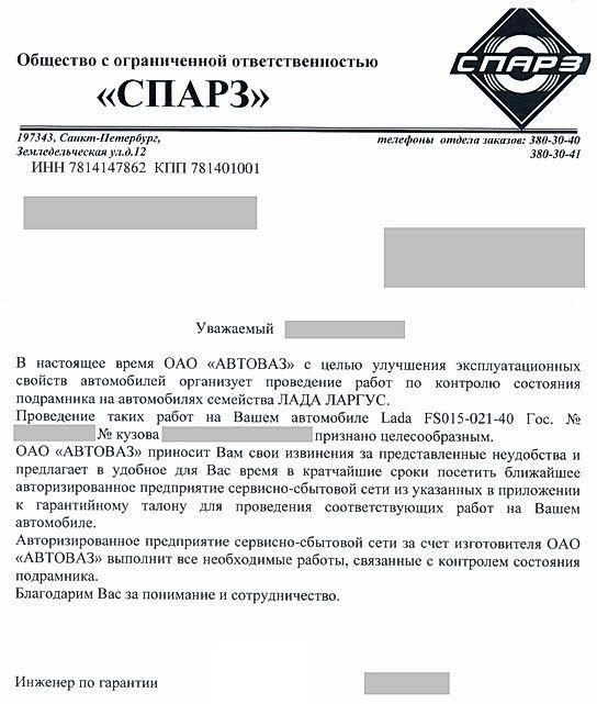Письмо от дилера Автоваза об отзыве Лада Ларгус