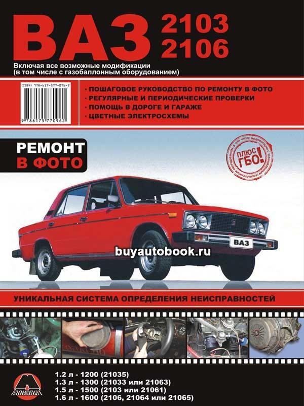 Купить ВАЗ 2103