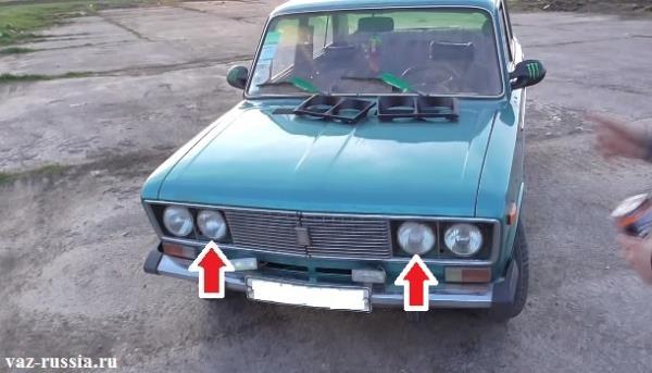 На фото стрелками показаны внутренние фары автомобиля ВАЗ 2106