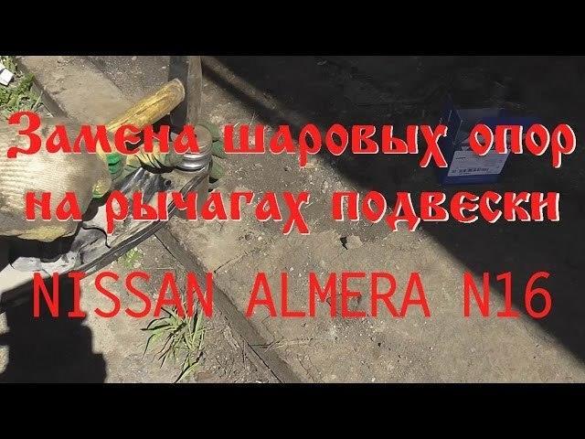 Шаровая опора на Ниссан Альмера классик: выбор и замена