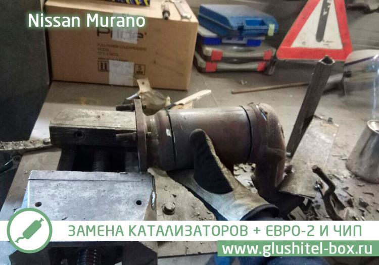 ниссан мурано ремонт катализатора