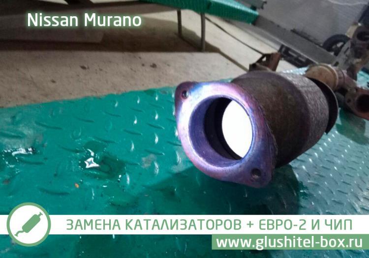 катализатор ниссан мурано