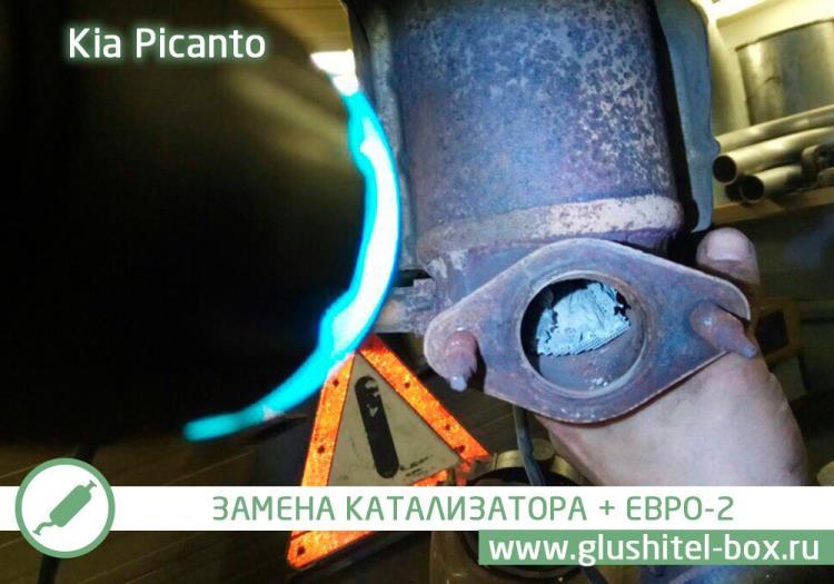 Kia Picanto удаление катализатора