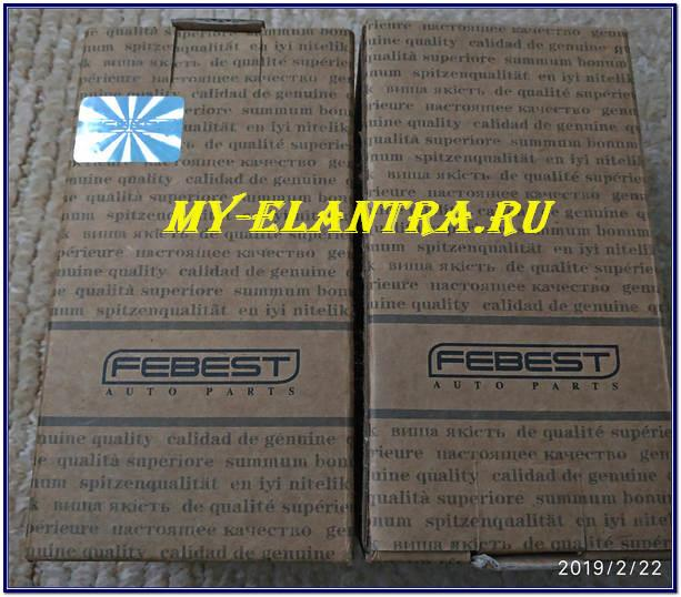 Febest supports 1