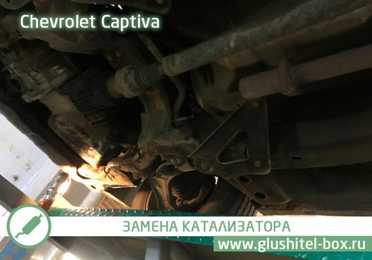 Chevrolet Captiva ошибка по катализатору