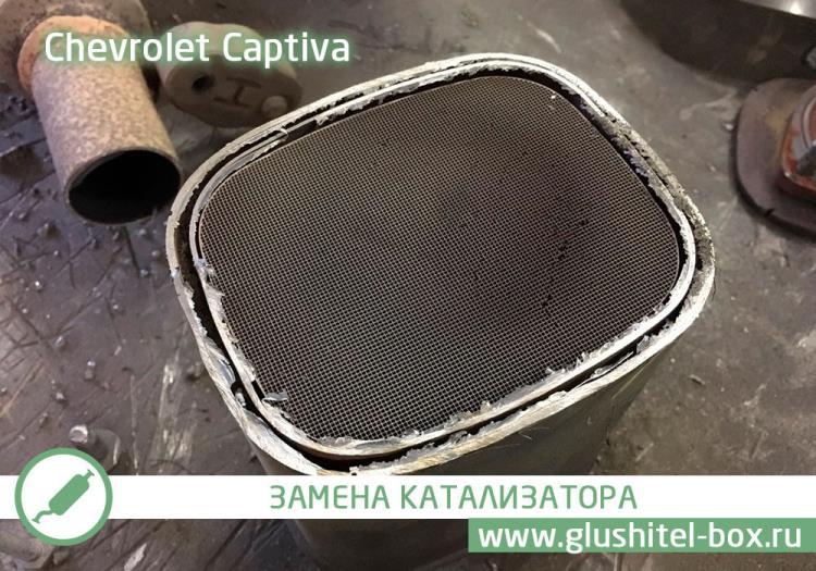 Chevrolet Captiva забитый катализатор