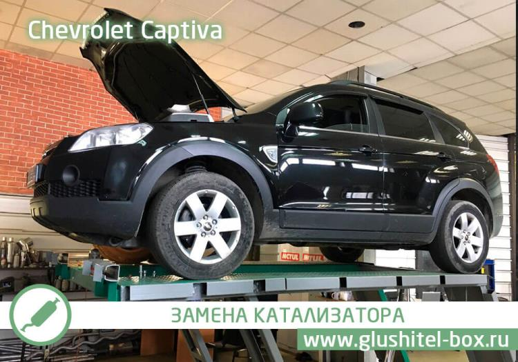 Chevrolet Captiva замена катализатора