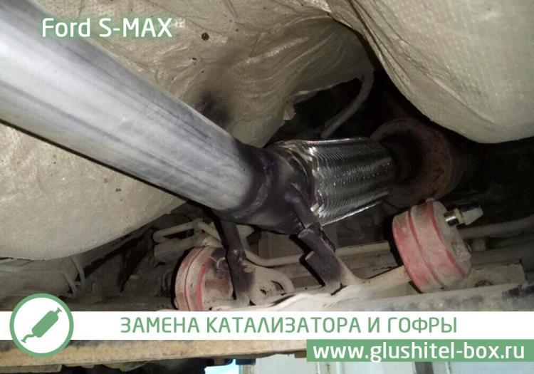 Ford S-MAX Замена гофры глушителя