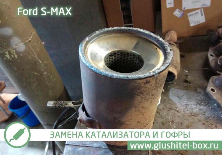 Ford S-MAX - Замена катализатора на пламегаситель